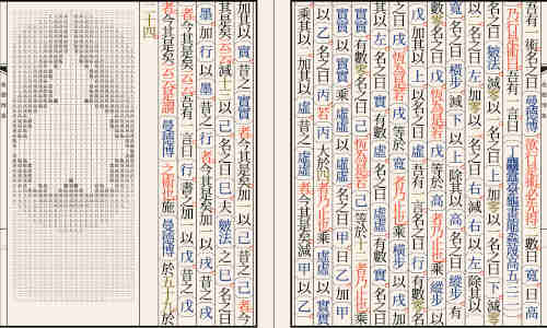 A rendering of a program written in wenyan-lang